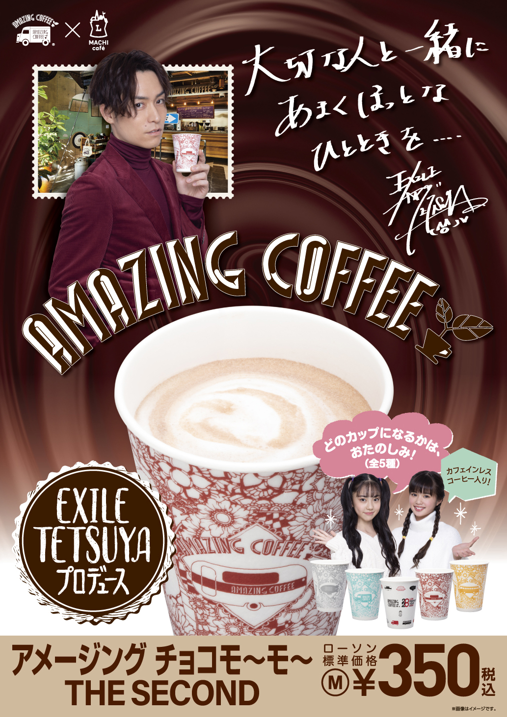 AMAZING COFFEE × MACHI cafe「アメージング チョコモ~モ~ THE SECOND」