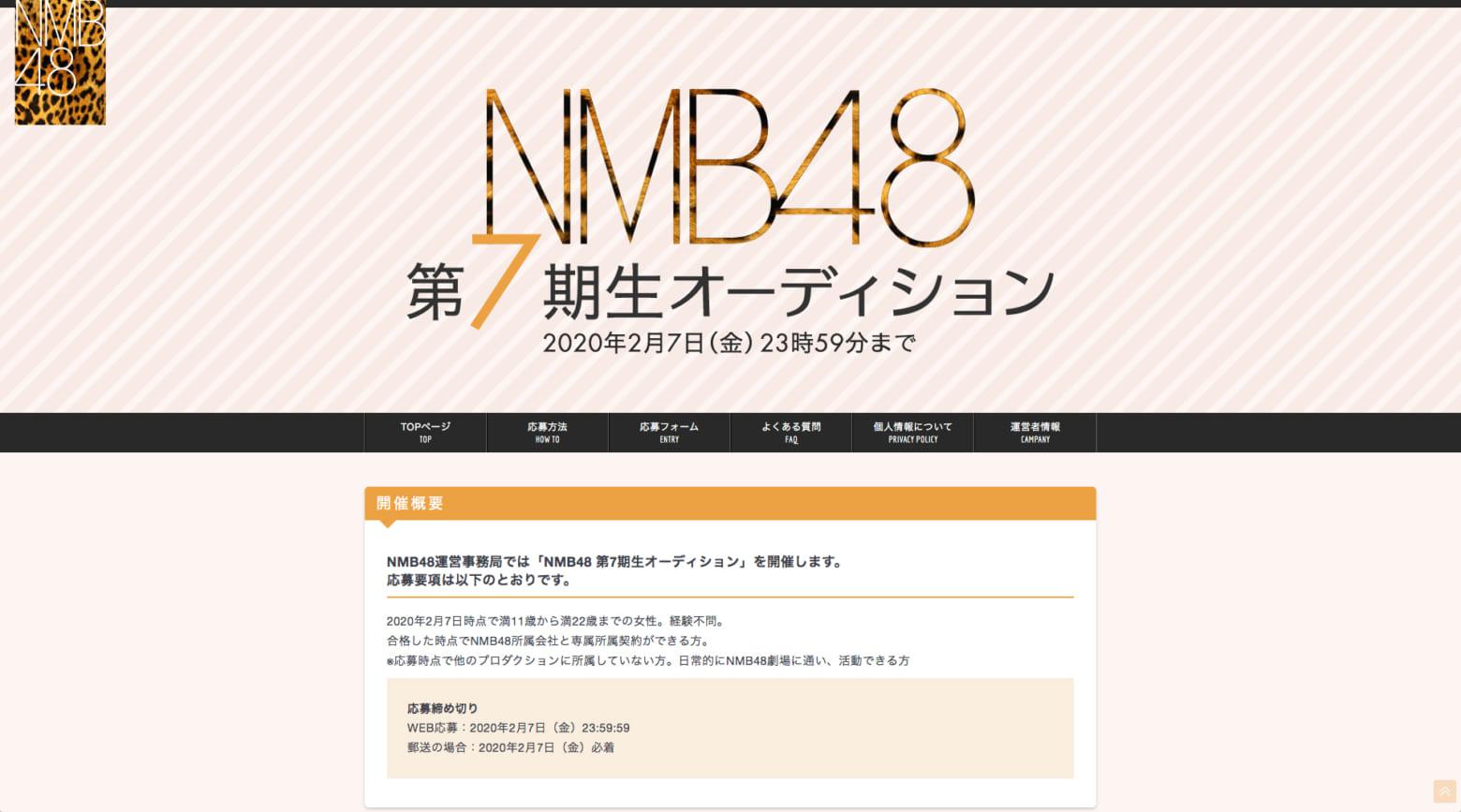 「NMB48 第7期生オーディション」トップページ