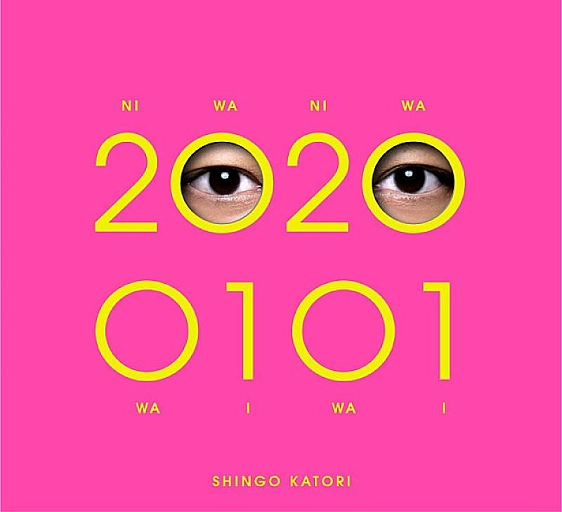 香取慎吾「20200101」