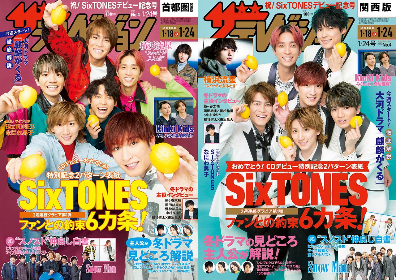 「週刊ザテレビジョン」1月15日発売号、左より東日本版・西日本版