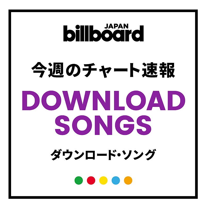 Billboard JAPAN Download Songs