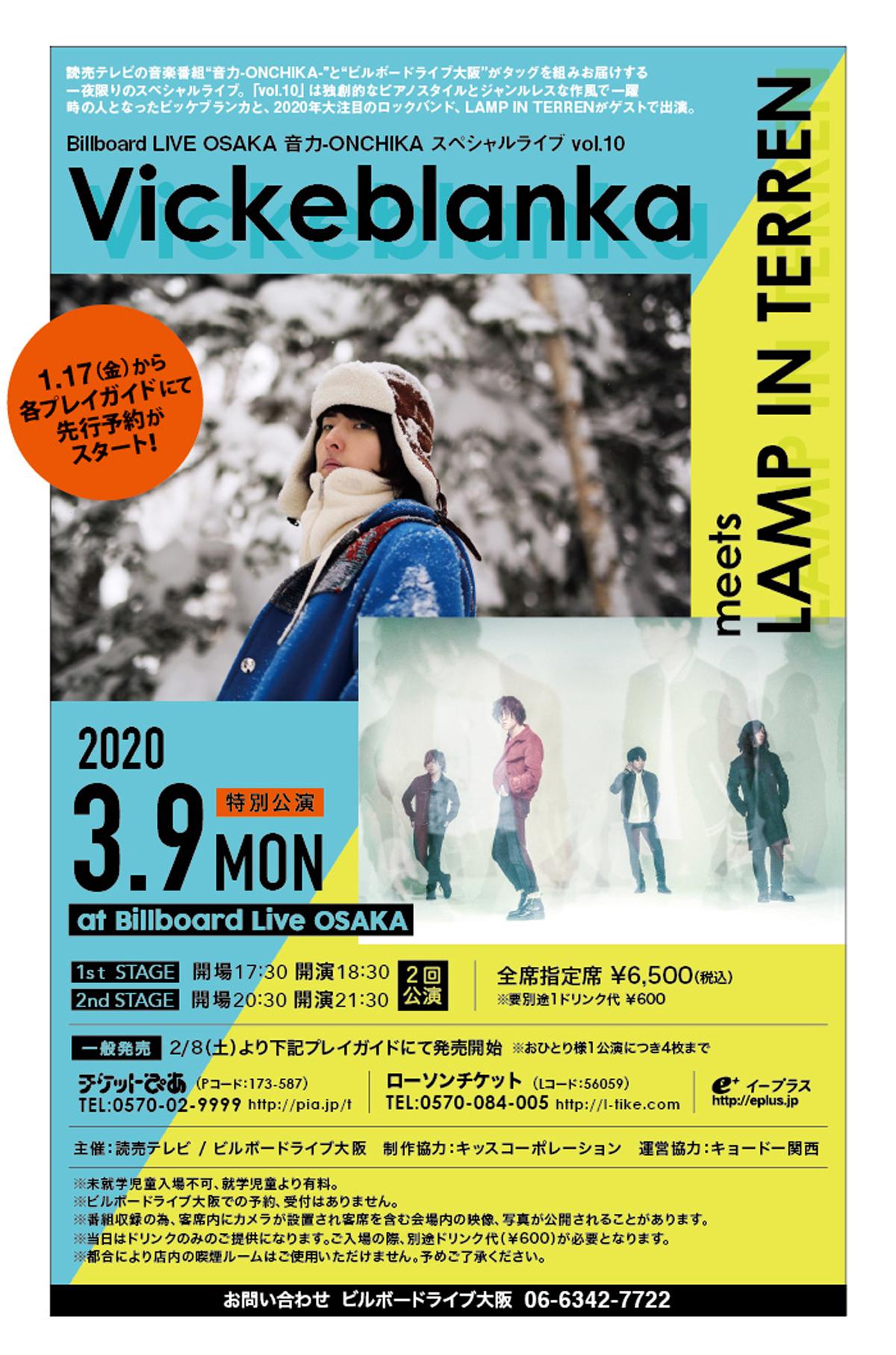 Billboard LIVE OSAKA 音力-ONCHIKA スペシャルライブ vol.10