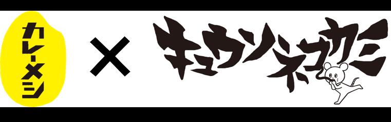 キュウソネコカミ×日清カレーメシ