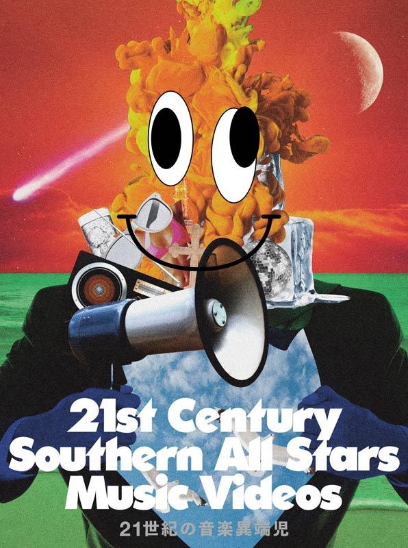 「21世紀の音楽異端児(21st Century Southern All Stars Music Videos)」