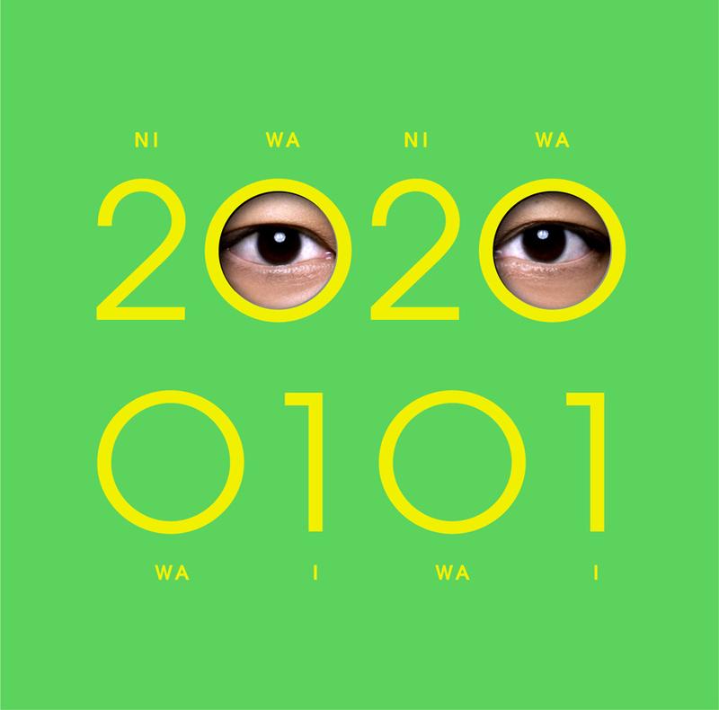 香取慎吾「20200101(ニワニワワイワイ)」