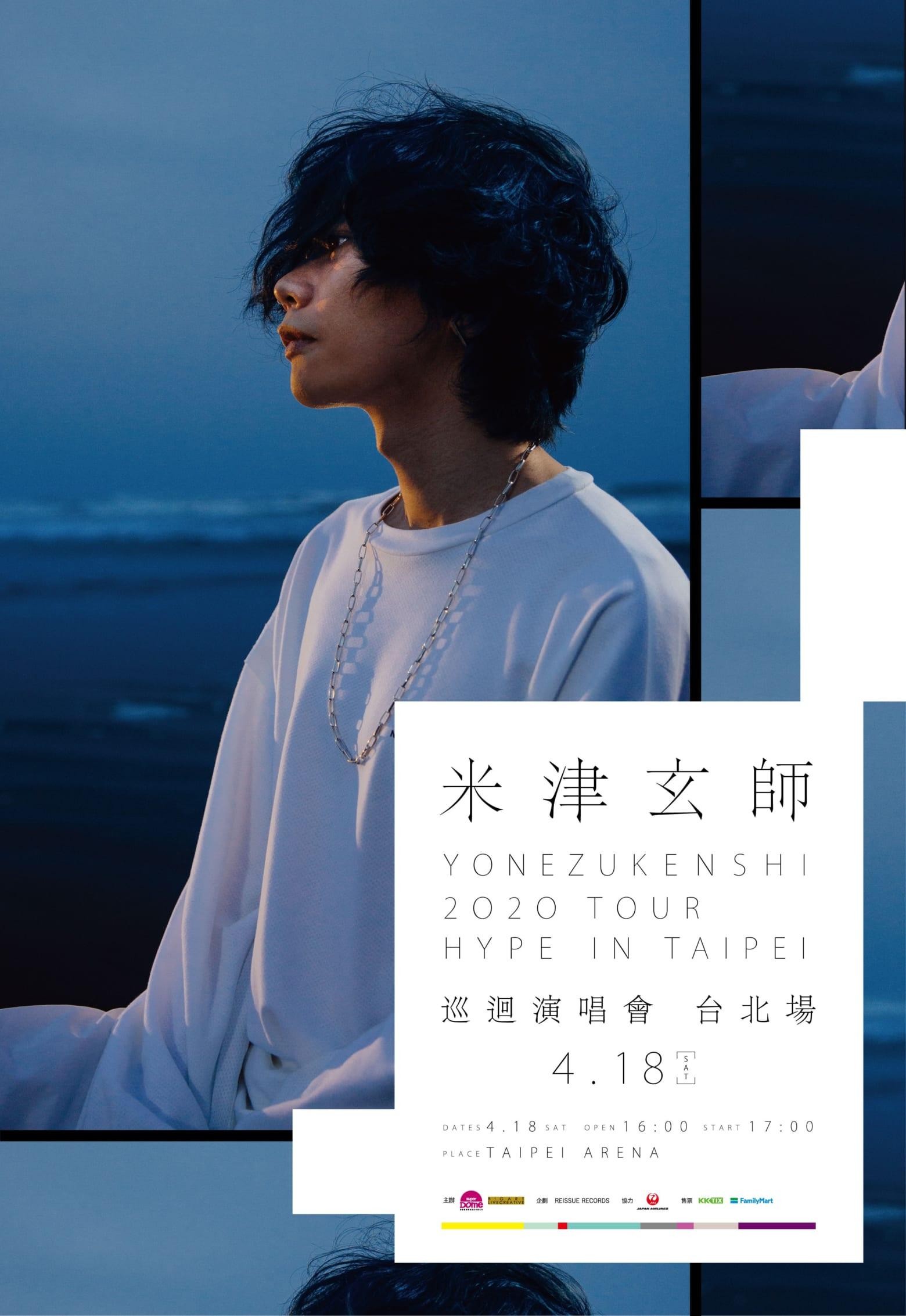 「米津玄師 2020 TOUR HYPE台湾公演」