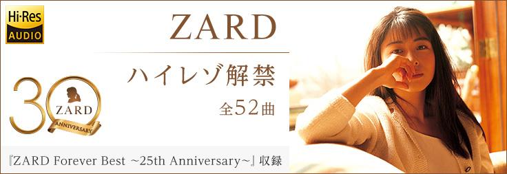 ZARD ハイレゾ音源解禁