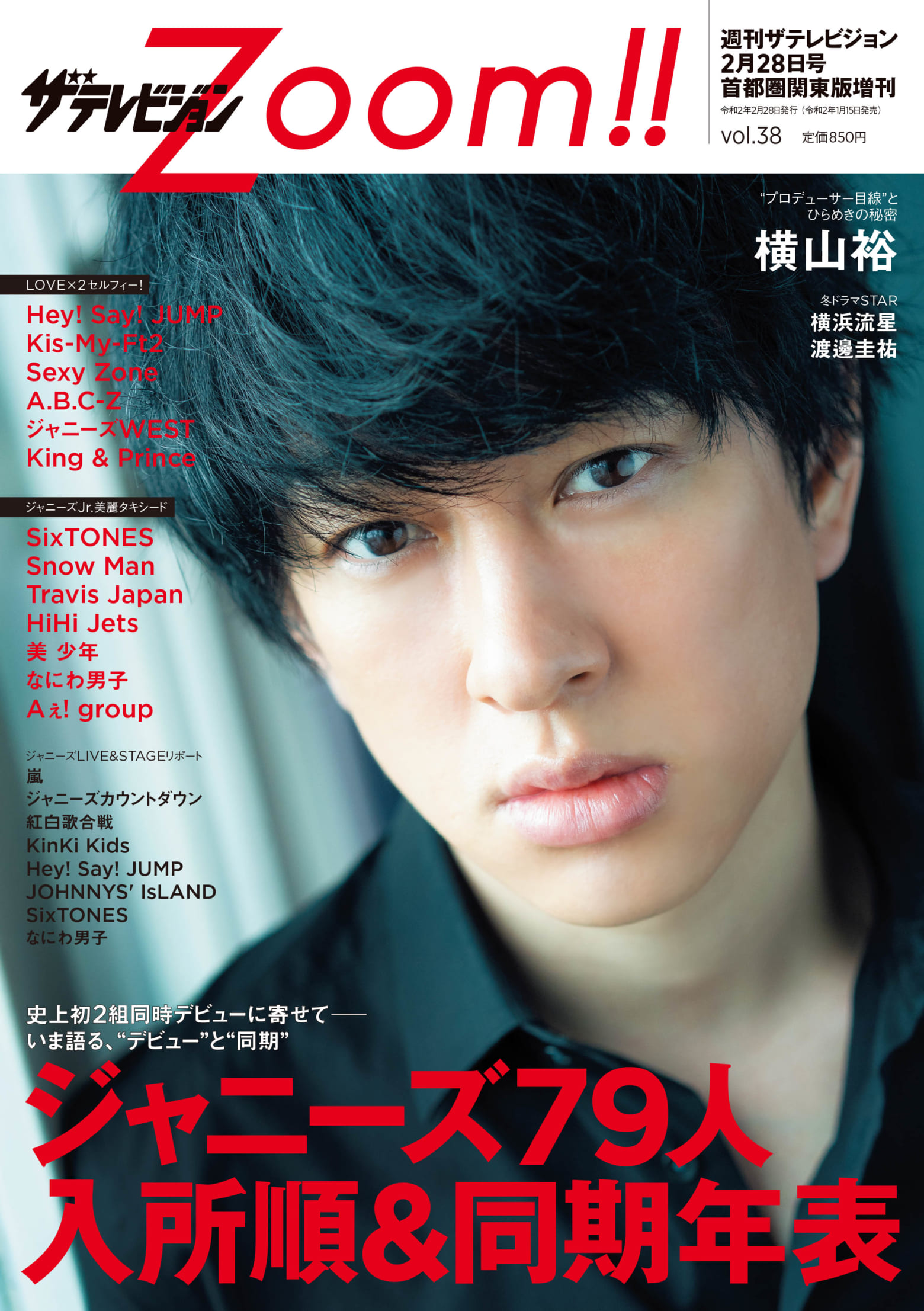 「ザテレビジョンZoom!! Vol.38」(定価850円)