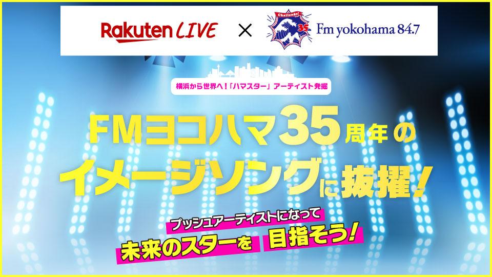 Rakuten LIVE × FMヨコハマ 横浜から世界へ!「ハマスター」アーティスト発掘 FMヨコハマ35周年のイメージソングに抜擢!