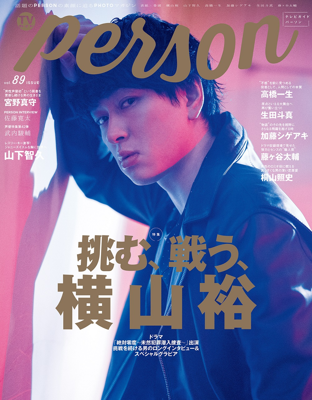「TVガイドPERSON vol.89」