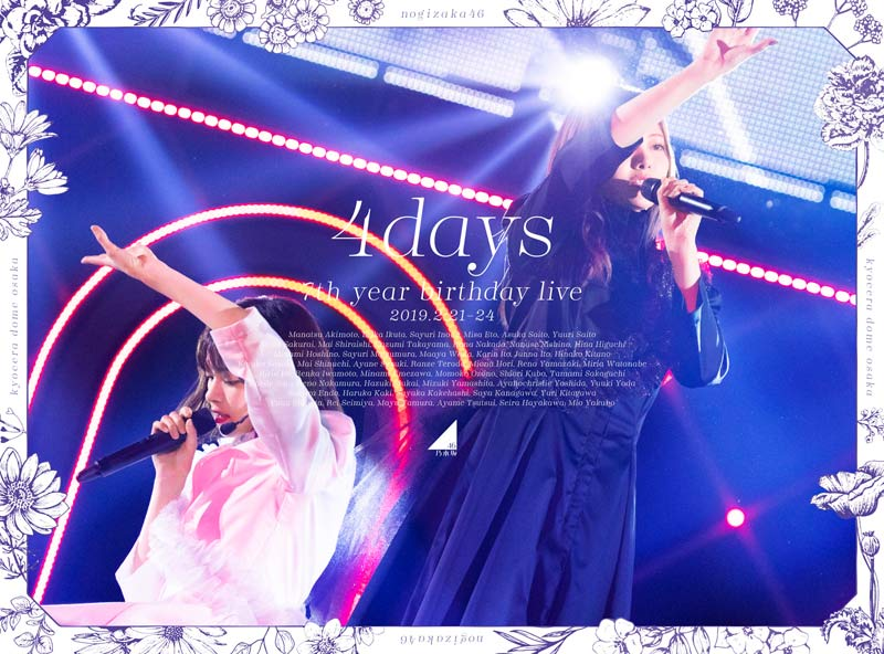 乃木坂46「7th YEAR BIRTHDAY LIVE(完全生産限定盤)」