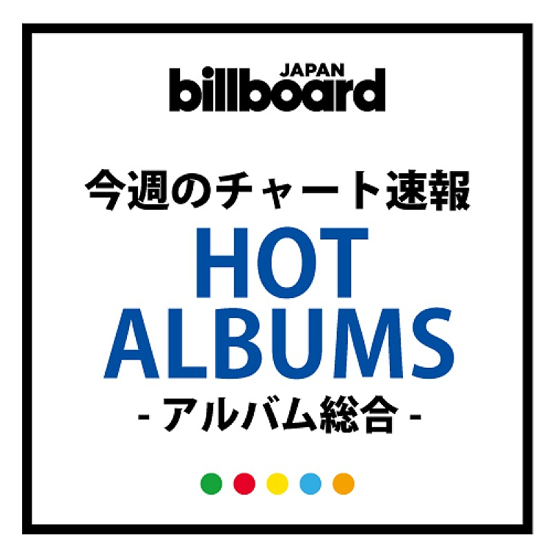 Billboard JAPAN HOT ALBUMS