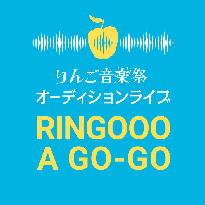 RINGOOO A GO-GO 2020