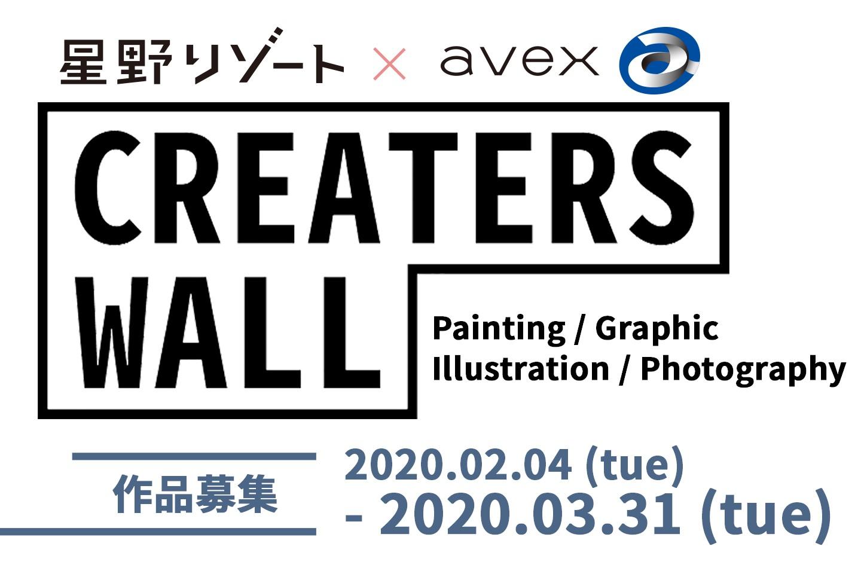 「星野リゾート×エイベックス CREATERS WALL」