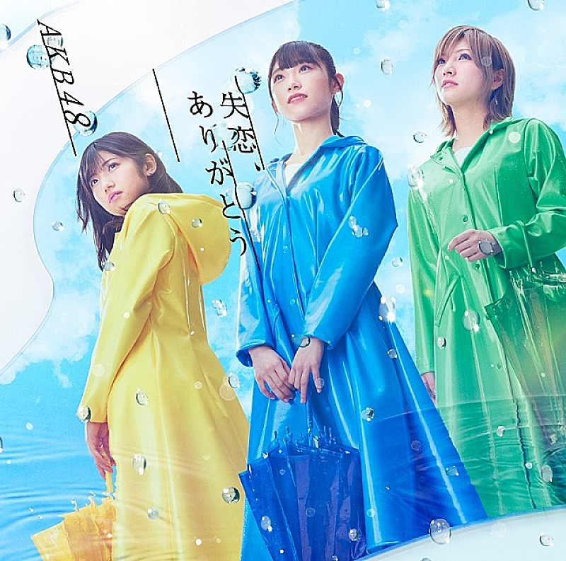 AKB48「失恋、ありがとう」