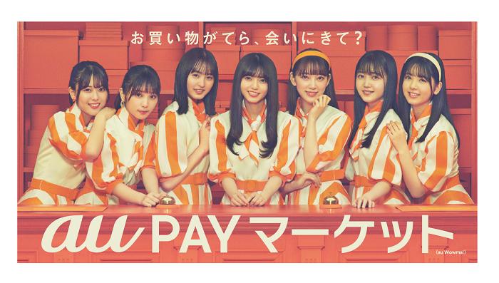 乃木坂46×「au PAY マーケット(au Wowma!)」