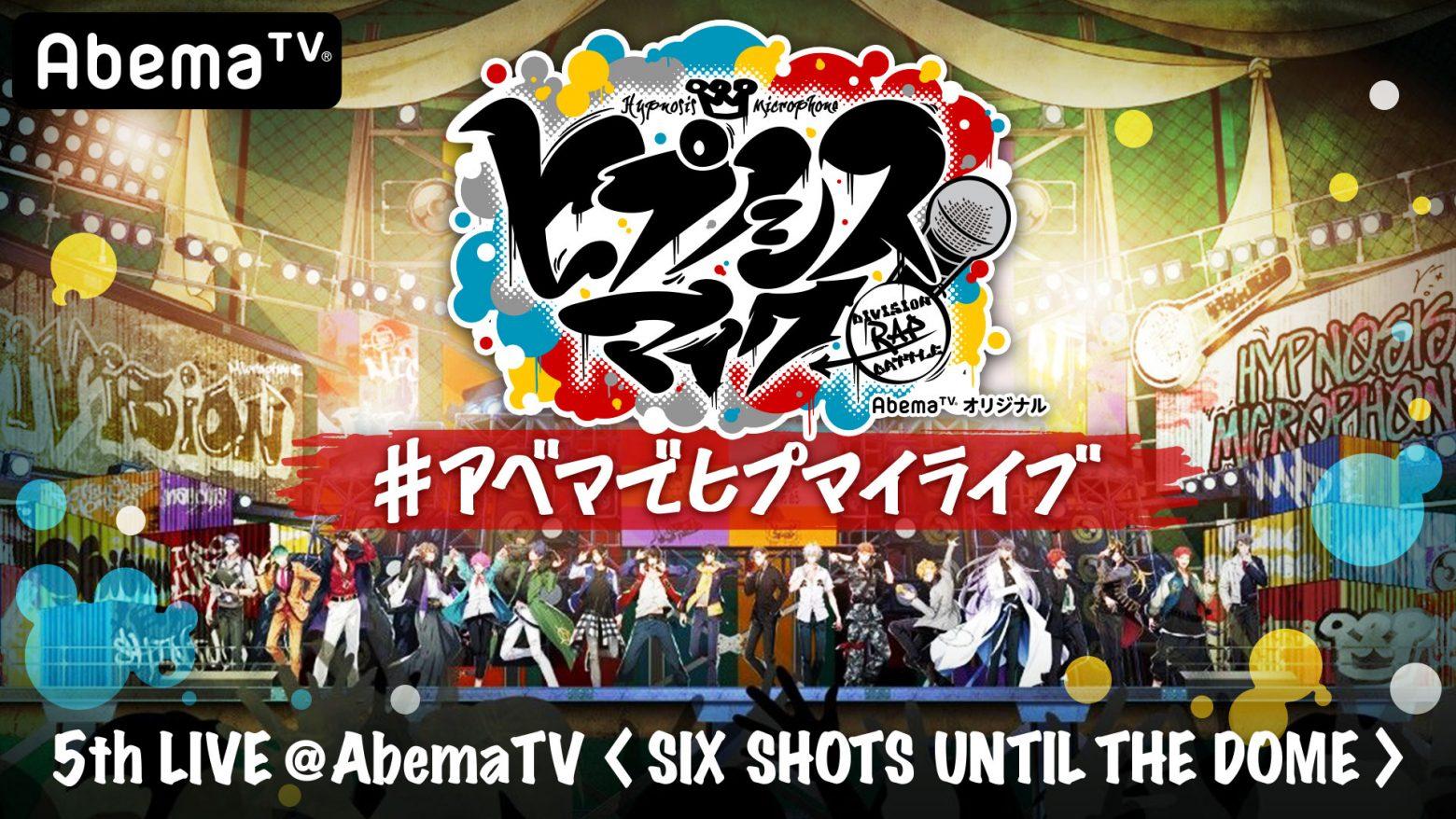 「ヒプノシスマイク -Division Rap Battle- 5th LIVE@AbemaTV《SIX SHOTS UNTIL THEDOME》」