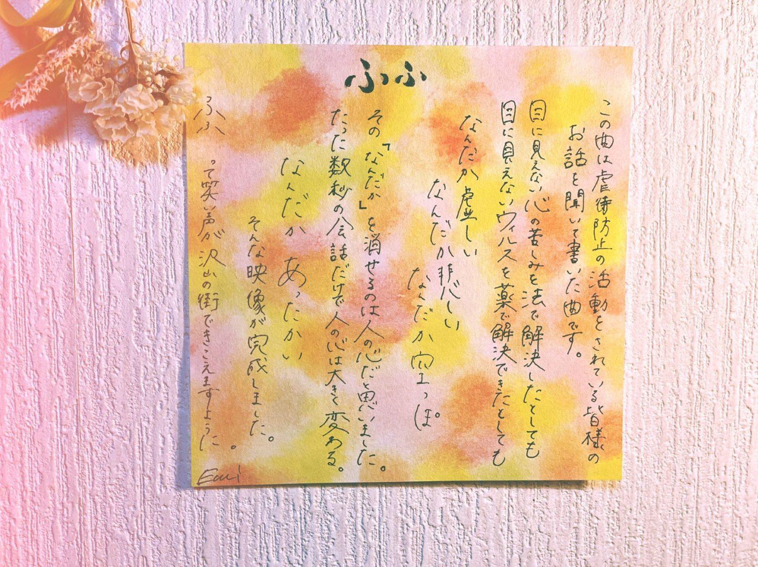 NakamuraEmi直筆コメント