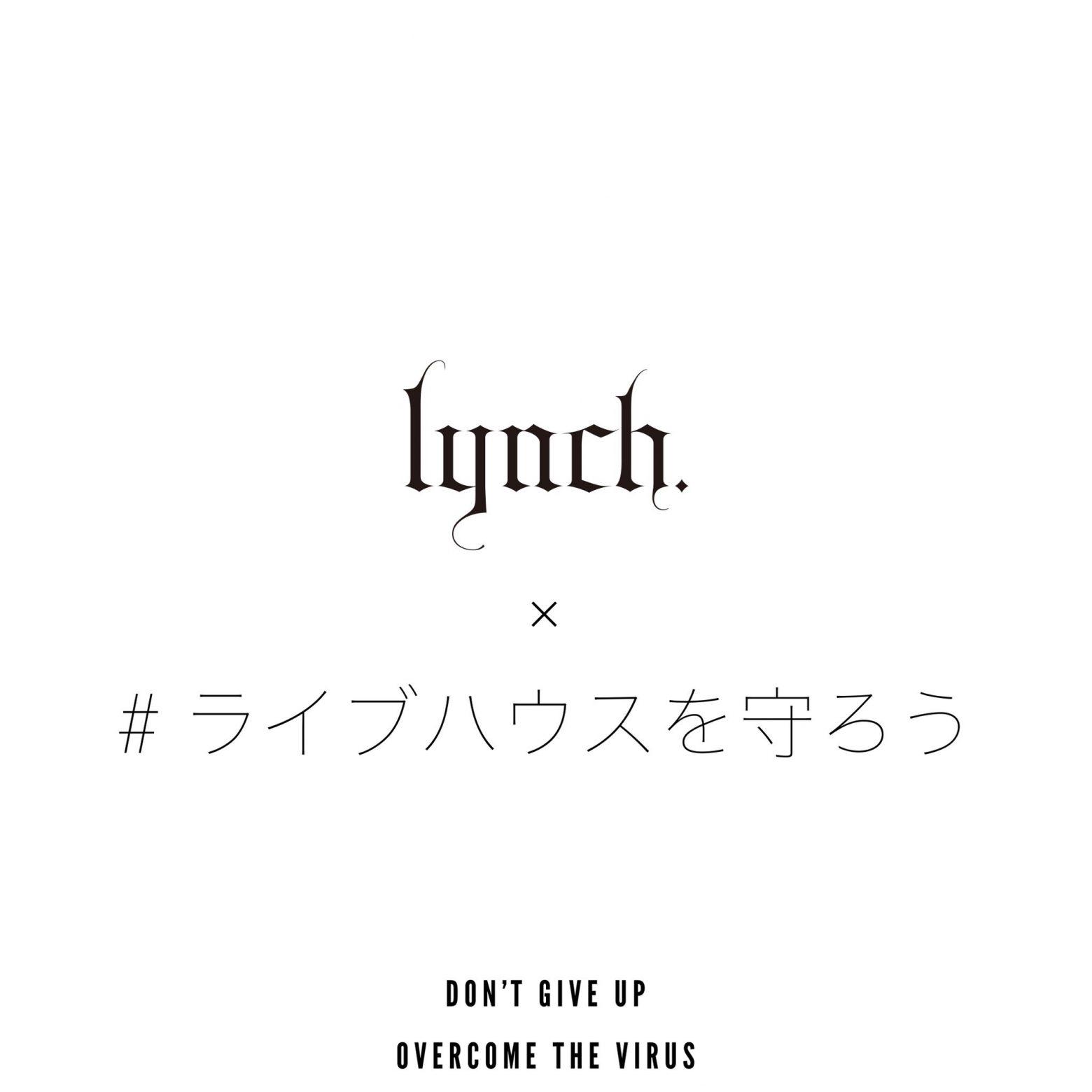 lynch.ライブハウス支援企画