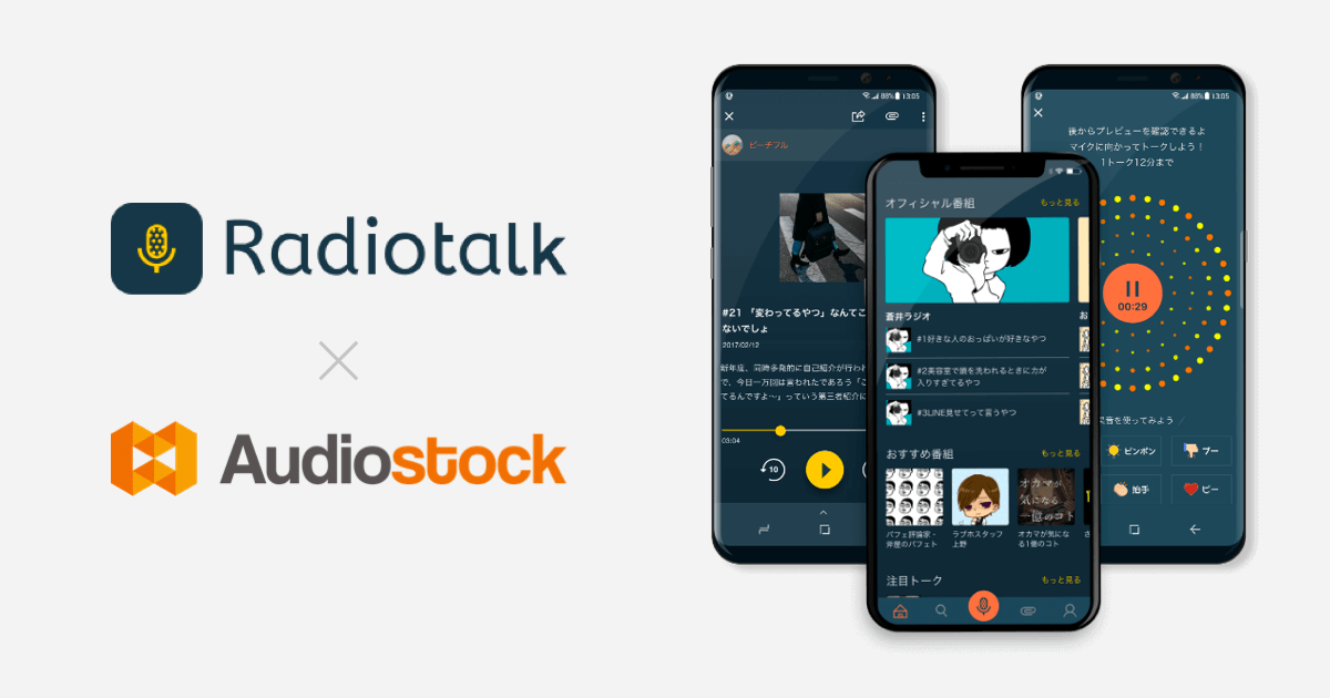 Audiostock、音声配信サービス「Radiotalk」との連携開始 効果音・ジングル提供でラジオ番組の演出をサポート