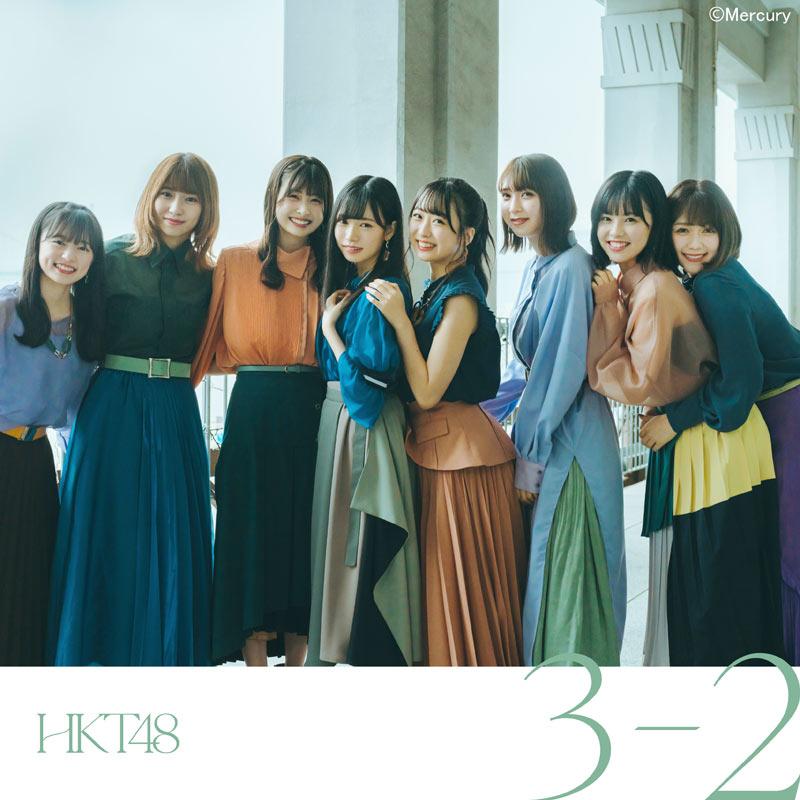 HKT48「3-2」