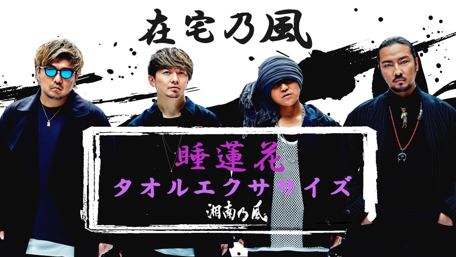 """""""在宅タオルエクササイズ動画"""