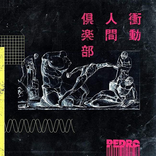 PEDRO「衝動人間倶楽部」