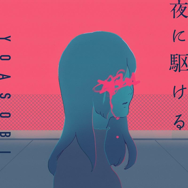 YOASOBI「夜に駆ける」