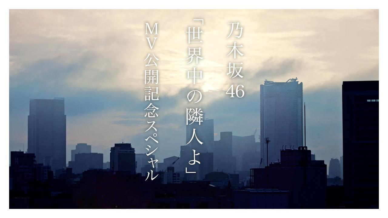 「世界中の隣人よ」MV公開記念スペシャル