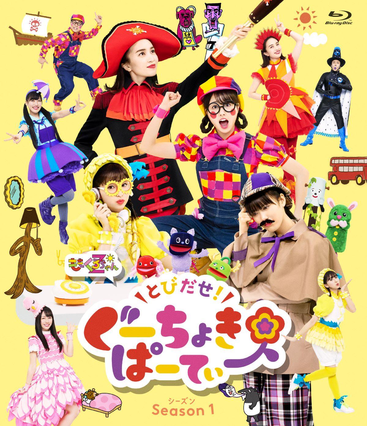 「とびだせ!ぐーちょきぱーてぃー Season 1」Blu-ray