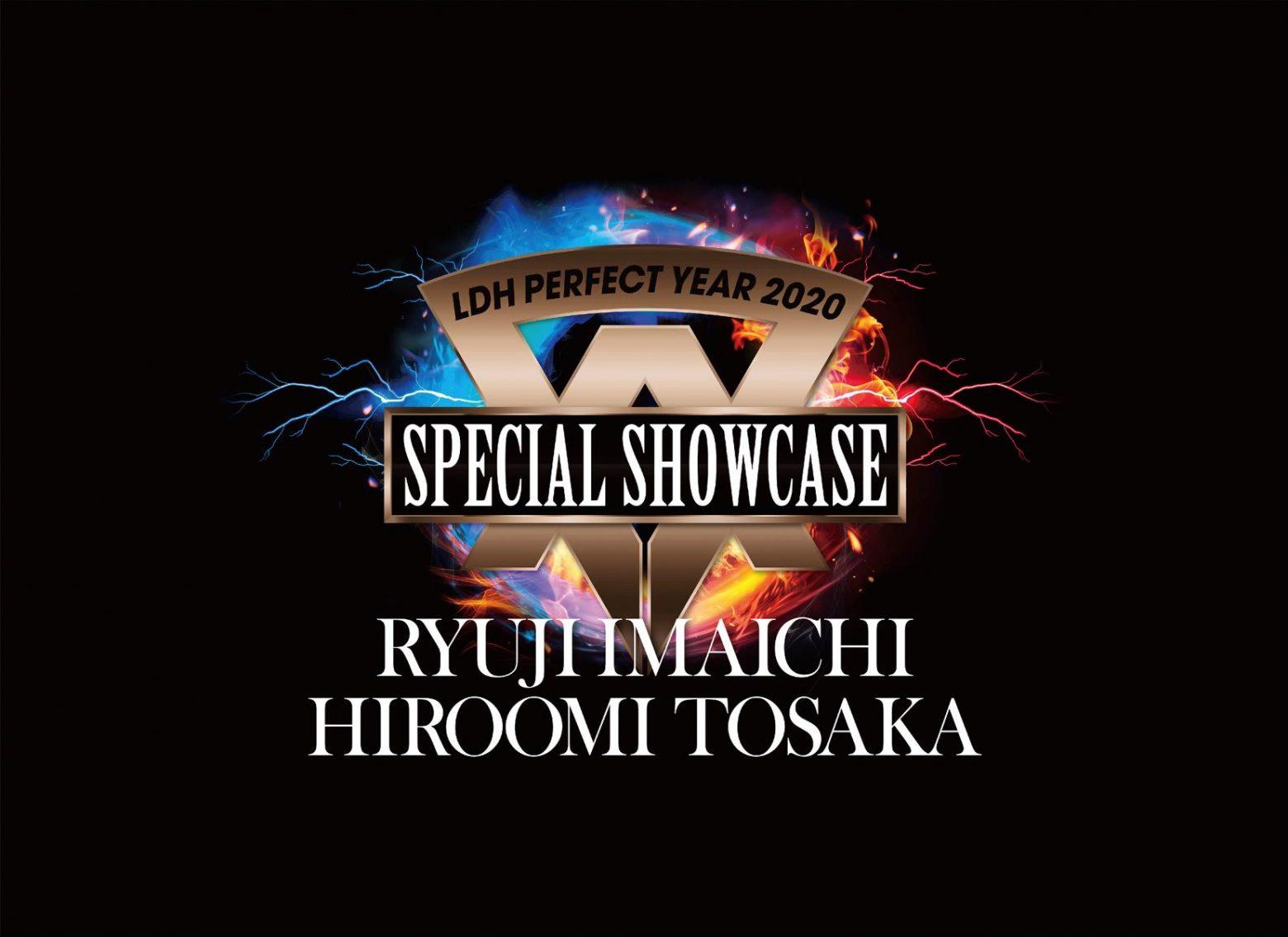 「LDH PERFECT YEAR 2020 SPECIAL SHOWCASE RYUJI IMAICHI / HIROOMI TOSAKA」