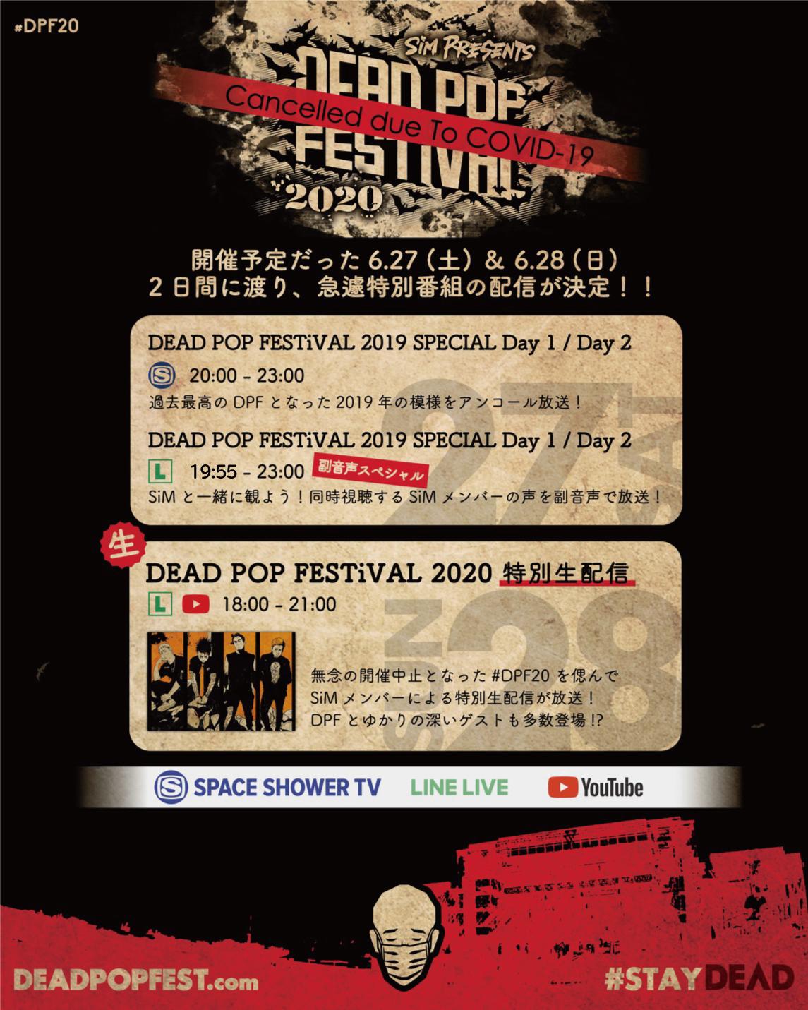 「DEAD POP FESTiVAL2020」特別番組