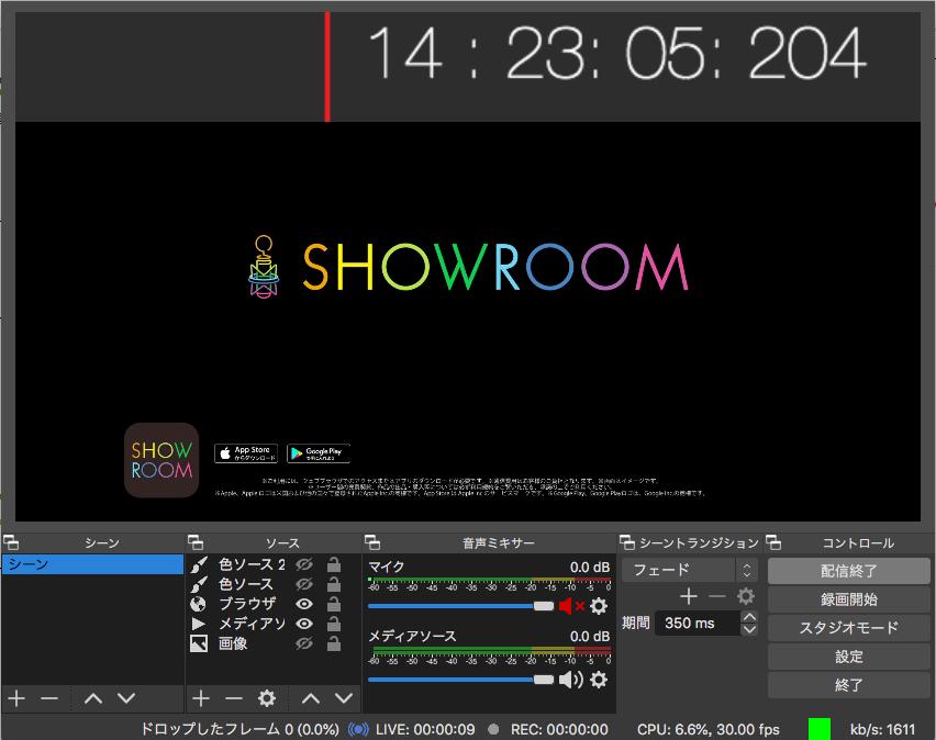 SHOWROOM「超低遅延モード」