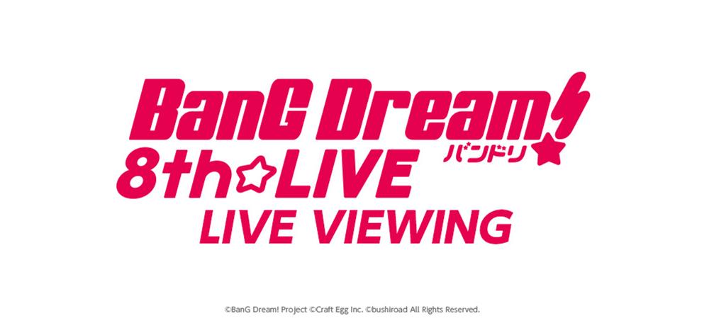 「BanG Dream! 8th☆LIVE」夏の野外3DAYS