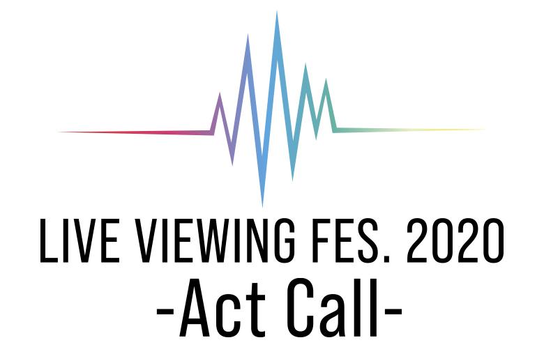 「ライブ・ビューイング フェス2020 ‐Act Call‐」