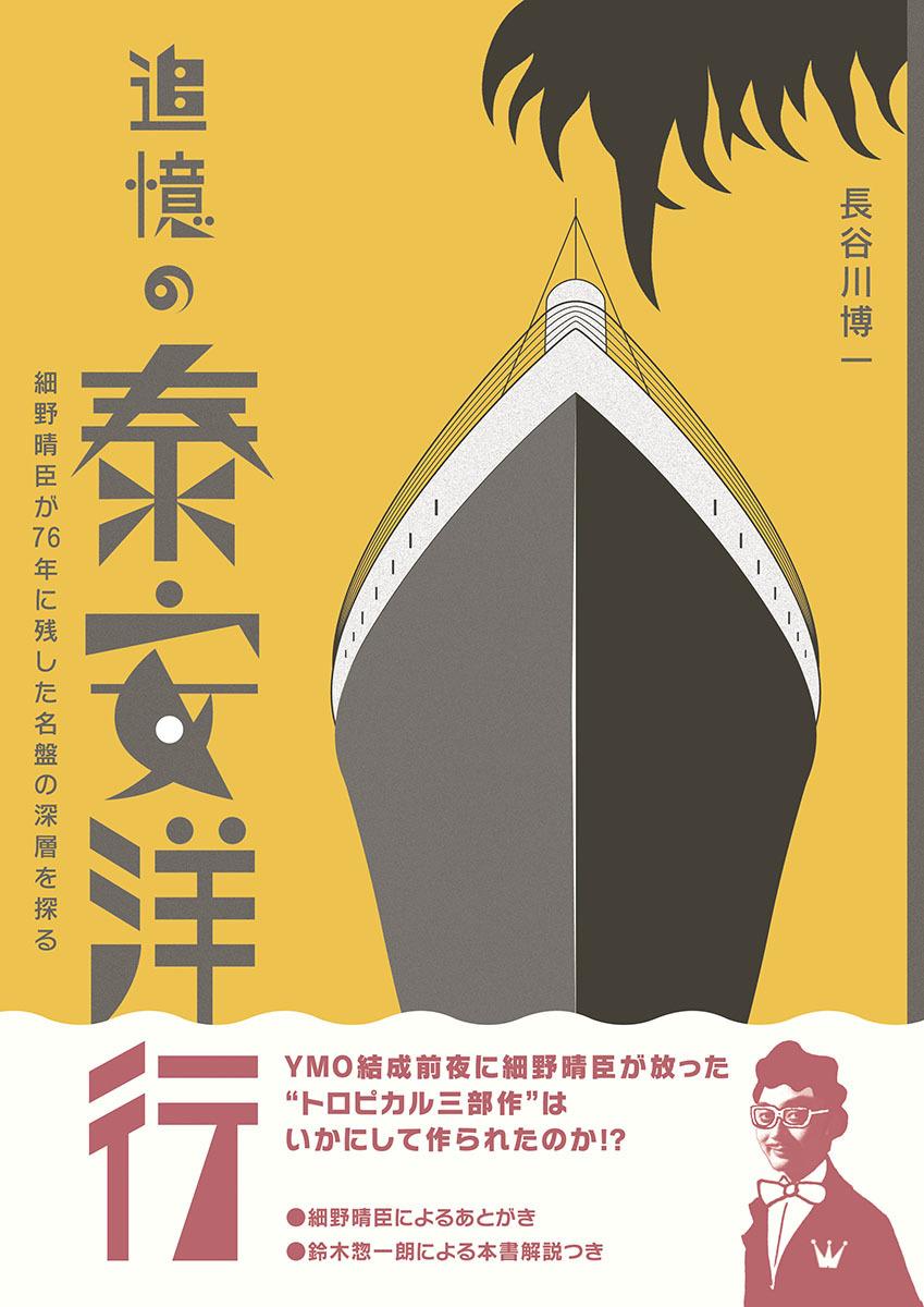 『追憶の泰安洋行 ― 細野晴臣が76年に残した名盤の深層を探る』(長谷川博一著・本体価格1,500円+税)