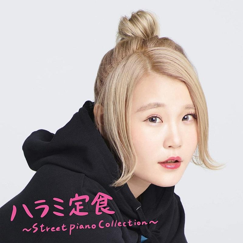 ハラミちゃん「ハラミ定食〜Streetpiano Collection〜」