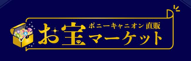 ポニーキャニオン「お宝マーケット」