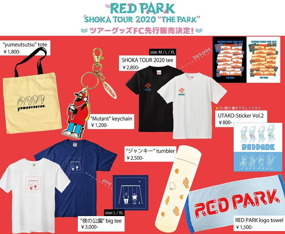 Park the 赤い 公園 赤い公園が『THE PARK』で体現したバンドのポップネスーー津野米咲の音楽家としての感性にも注目