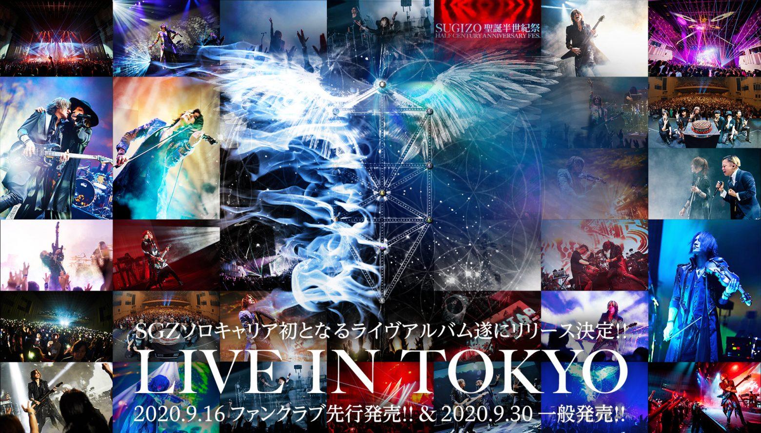 SUGIZO ライヴアルバム「LIVE IN TOKYO」