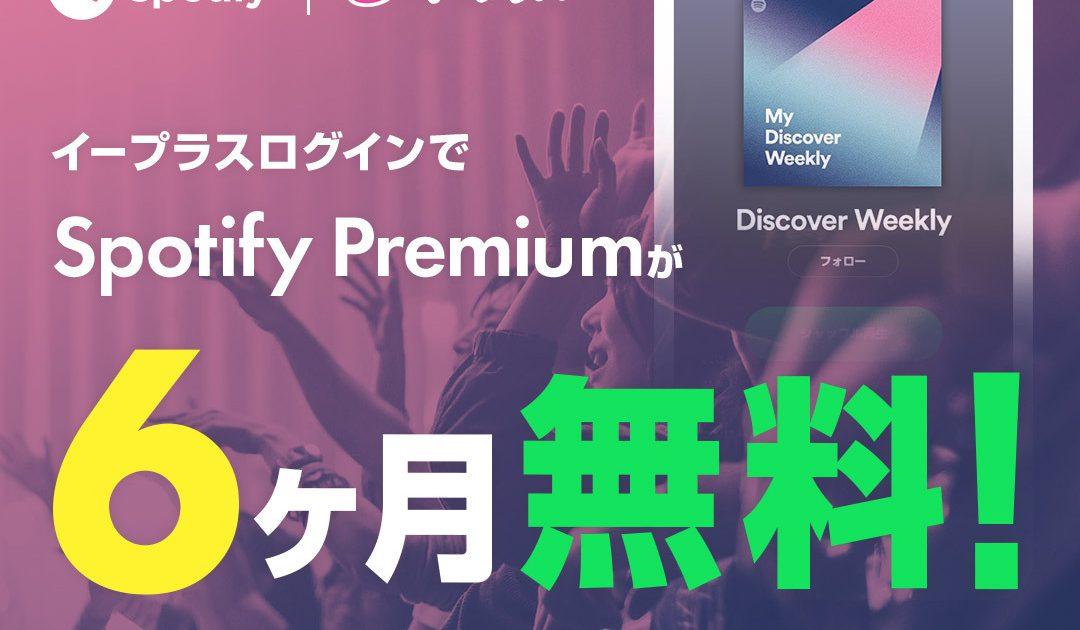 spotify ダウンロード 無料