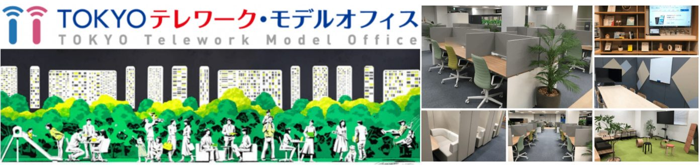 USEN、東京都が設置するサテライトオフィス「TOKYOテレワーク・モデルオフィス」にオフィス向けBGMを導入
