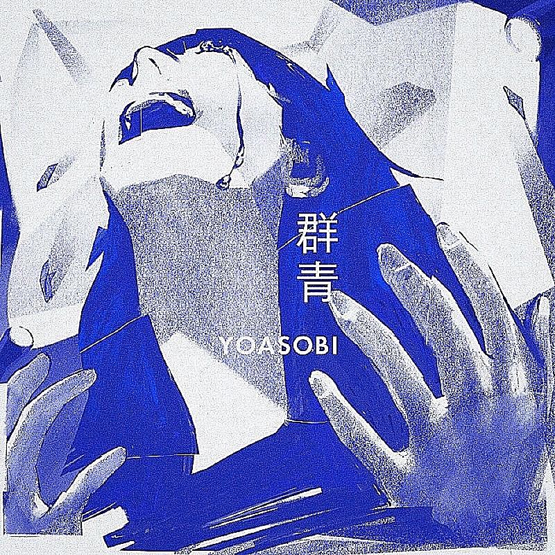 YOASOBI「群青」