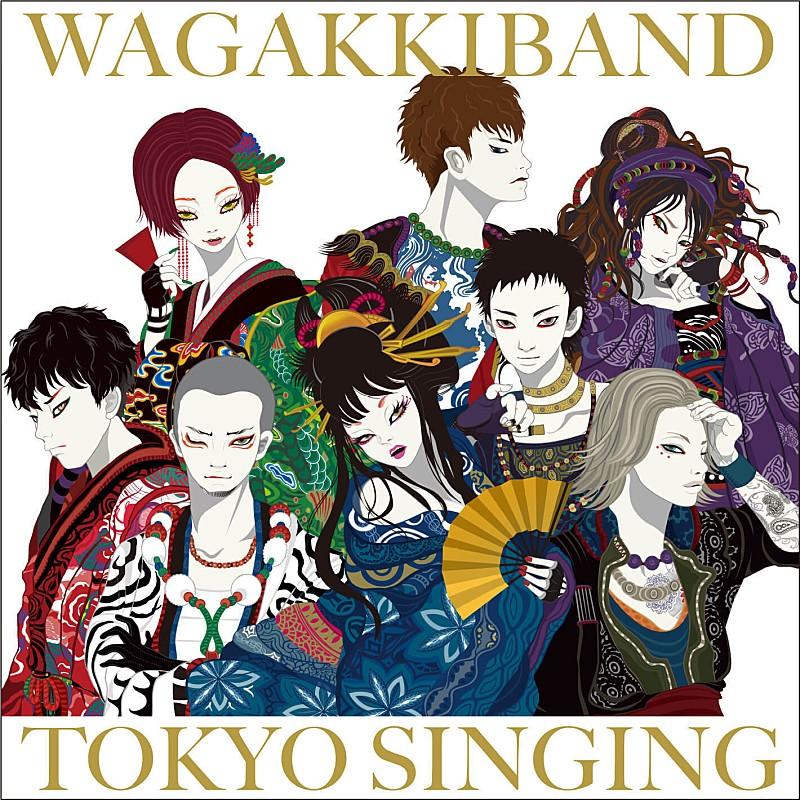 和楽器バンド「TOKYO SINGING」