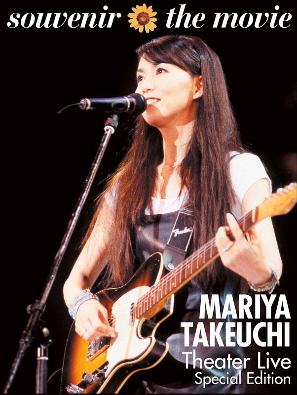 竹内まりや「souvenir the movie 〜MARIYA TAKEUCHI Theater Live〜(Special Edition)」