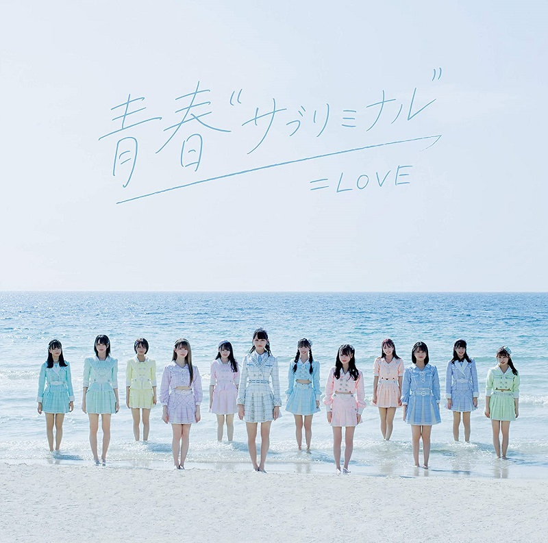 "=LOVE「青春""サブリミナル""」"