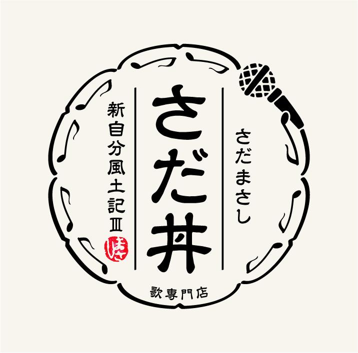 さだまさし「さだ丼 〜新自分風土記III〜」