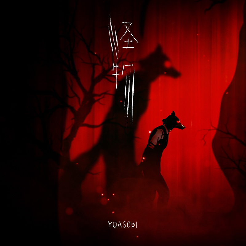 YOASOBI「怪物」
