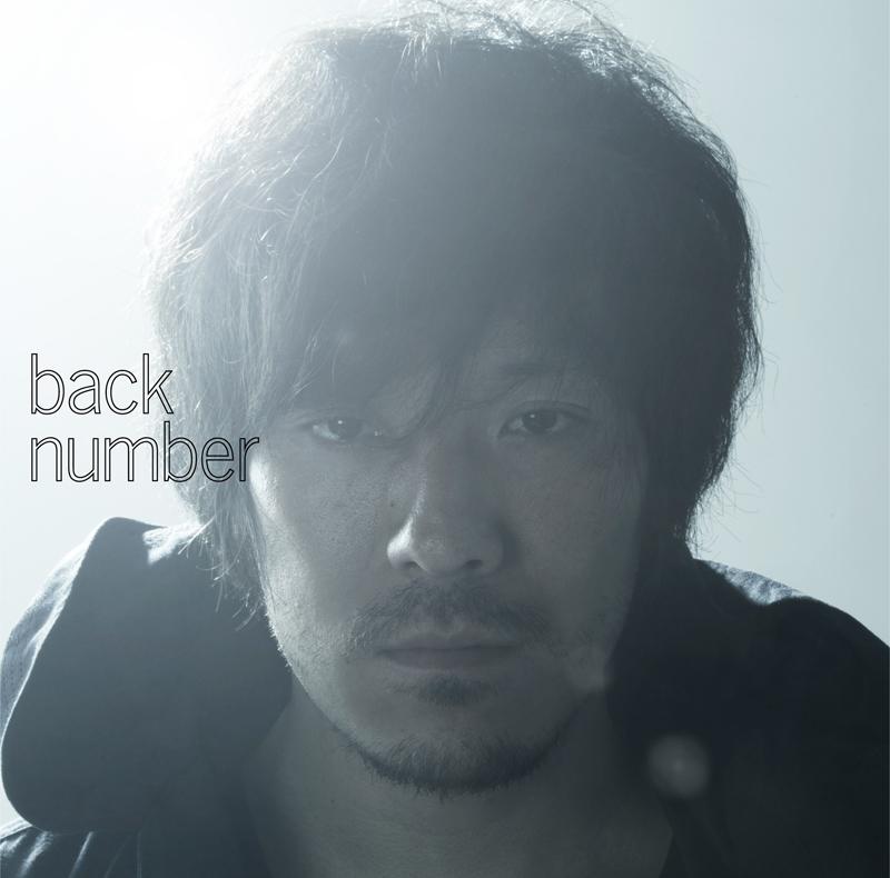 back number「高嶺の花子さん」