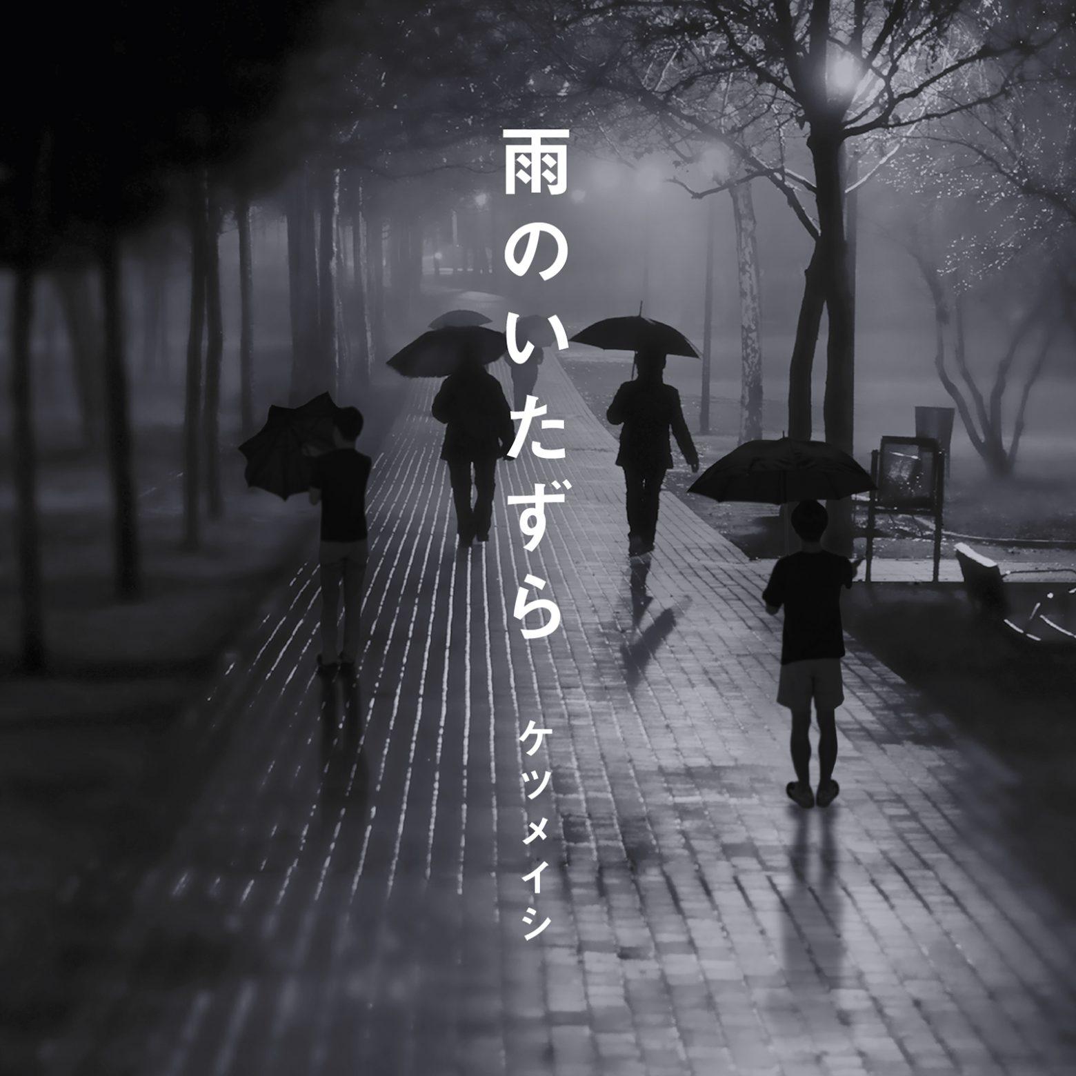 ケツメイシ「雨のいたずら」